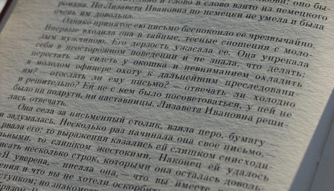 pushkin-17085_960_720